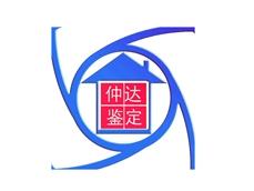 广州仲达房屋安全鉴定有限公司