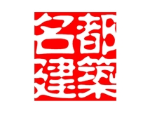 广东名都设计无限公司