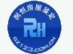 广州润恒房屋安全鉴定有限公司