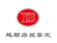 广州市越顺房屋安全鉴定有限公司