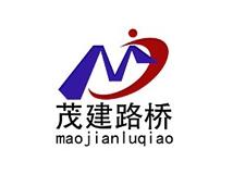 广州市茂建路桥工程技术有限公司
