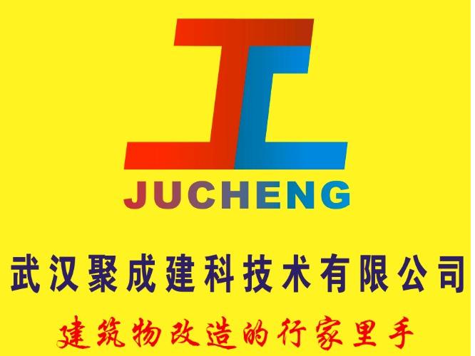 武汉聚成建科技术有限公司