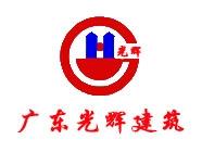 广东光辉建筑工程有限公司