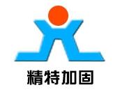 广州市精特建筑工程有限公司阳江分公司