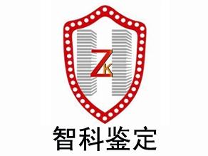 广州智科房屋安全鉴定有限公司