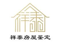 广州祥泰房屋安全鉴定有限公司