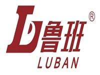 广州市鲁班建筑工程技术有限公司