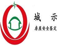广州市城示房屋安全鉴定有限公司