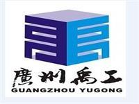 广州市禹工建筑工程有限公司