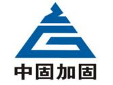 深圳市中固建筑加固技术有限公司