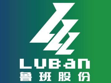 广州市鲁班建筑集团股份有限公司