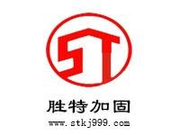 广州市胜特建筑科技开发有限公司