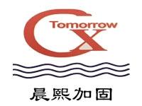 广州市晨熙加固工程技术服务有限公司