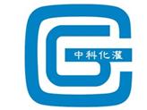 中科院广州化灌工程有限公司