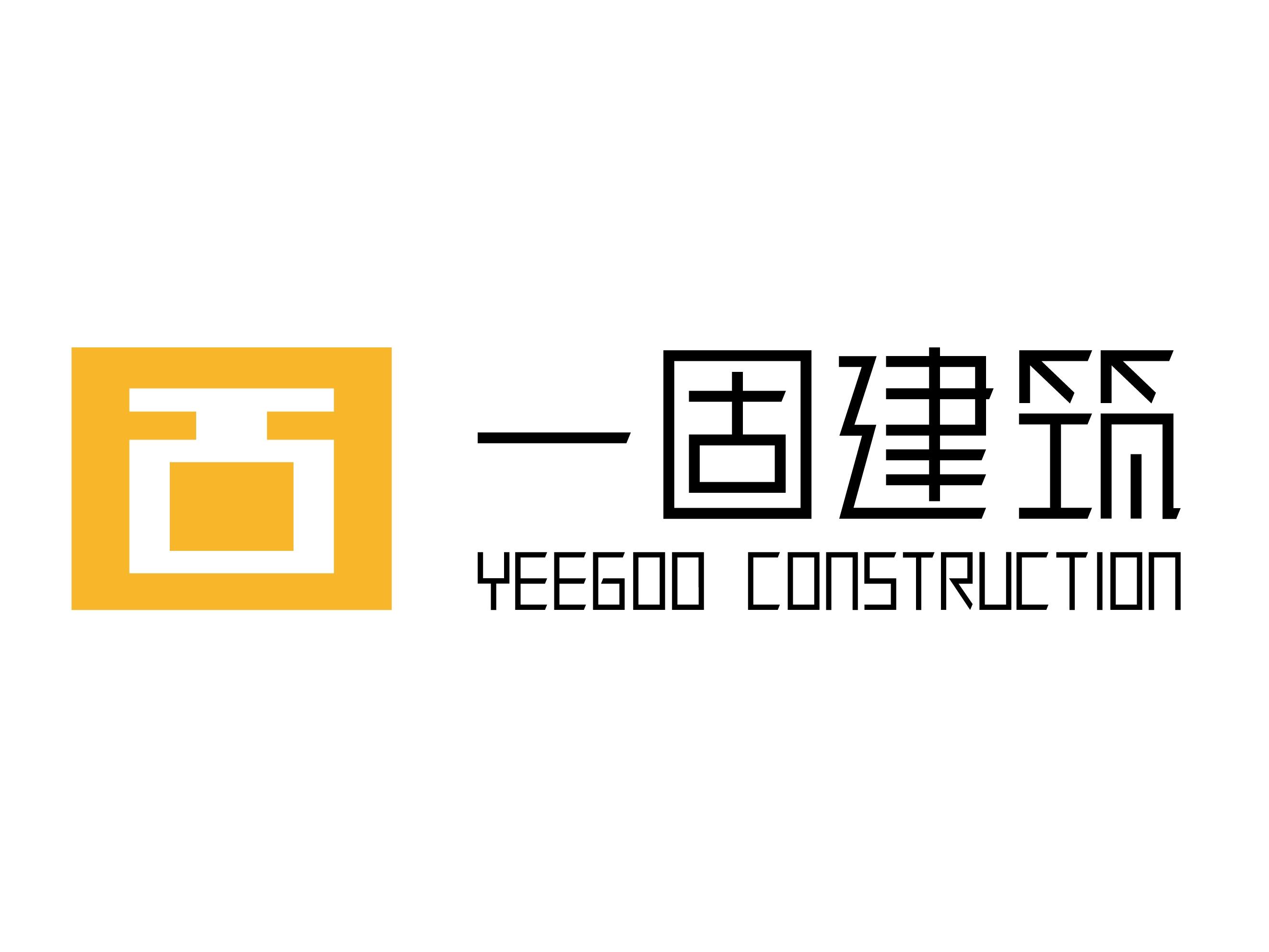 广州市一固建筑科技有限公司