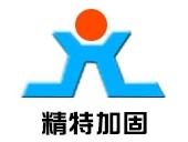 广州市精特建筑工程有限公司