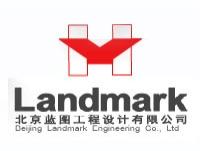 北京蓝图工程设计有限公司广州分公司