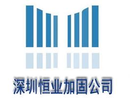 深圳市恒业建筑结构加固工程技术有限公司