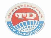 深圳市天地加固技术有限公司