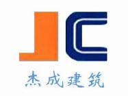 深圳市杰成建筑工程有限公司