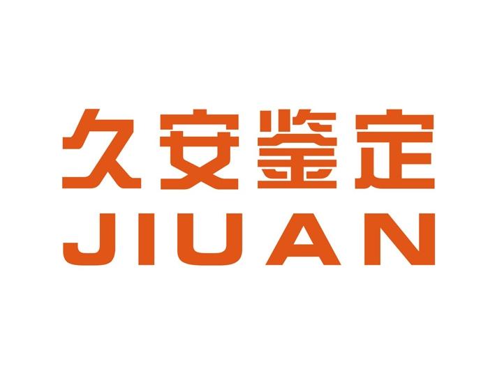 广州市久安房屋鉴定有限公司
