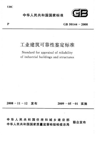 工业建筑可靠性鉴定标准(附条文说明)GB 50144-2008