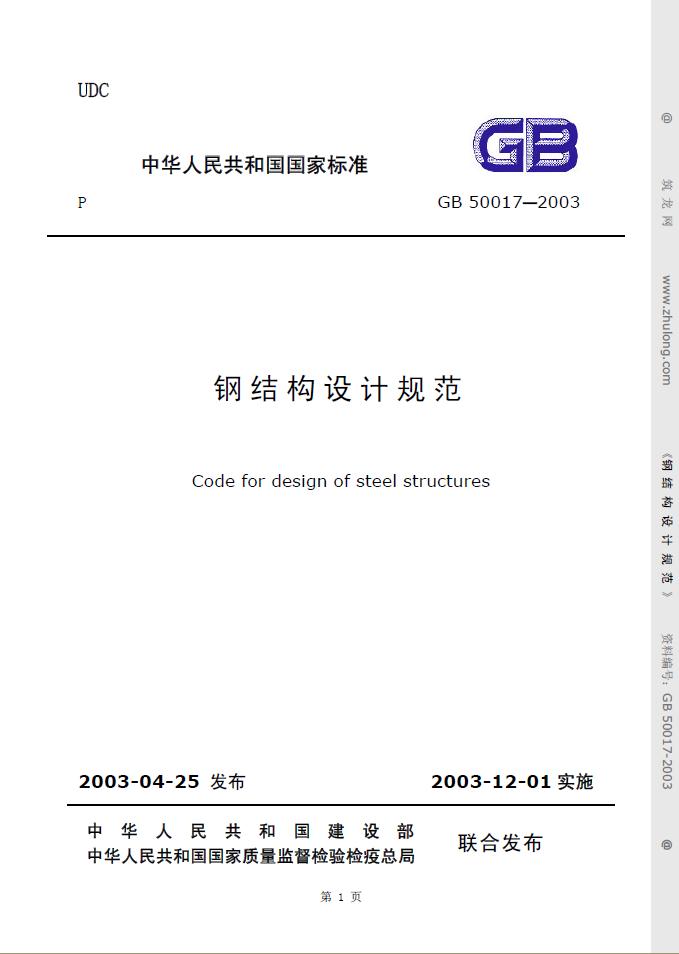 钢结构设计规范GB50017-2003