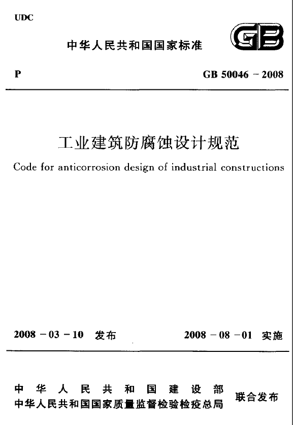 工业建筑防腐蚀设计规范GB50046-2008