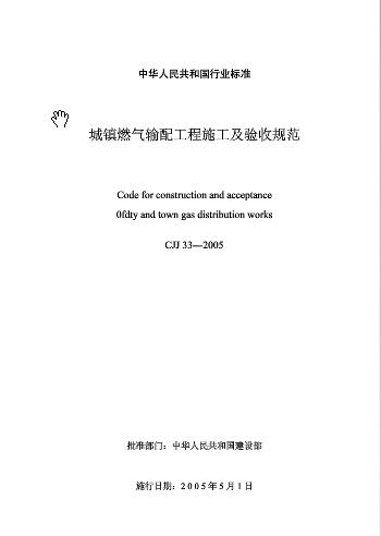 城镇燃气输配工程施工及验收规(CJJ33-2005)