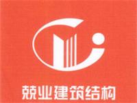 深圳兢业建筑结构技术有限公司