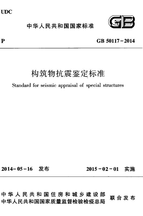构筑物抗震鉴定标准GB 50117-2014