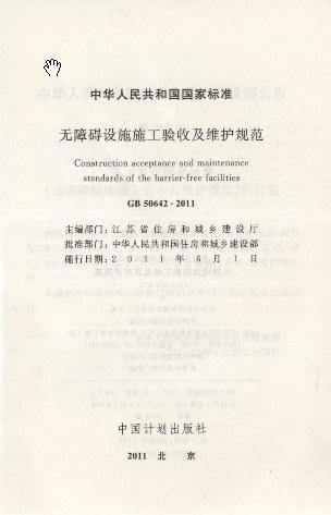 无障碍设施施工验收及维护规范(GB50642-2011)