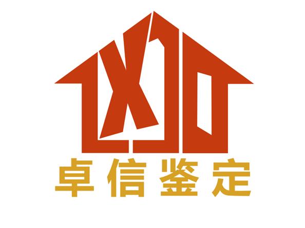 广州市卓信房屋鉴定有限公司