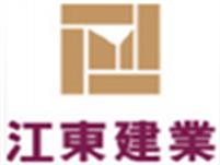 深圳市江东建业土木工程有限公司
