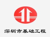 深圳市基础工程有限公司