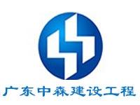 广东中森建设工程有限公司