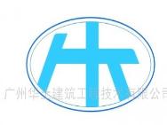 广州华土建筑工程技术有限公司