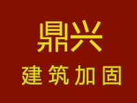 深圳市鼎兴建筑加固技术有限公司