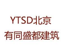 北京有同盛都建筑工程有限公司
