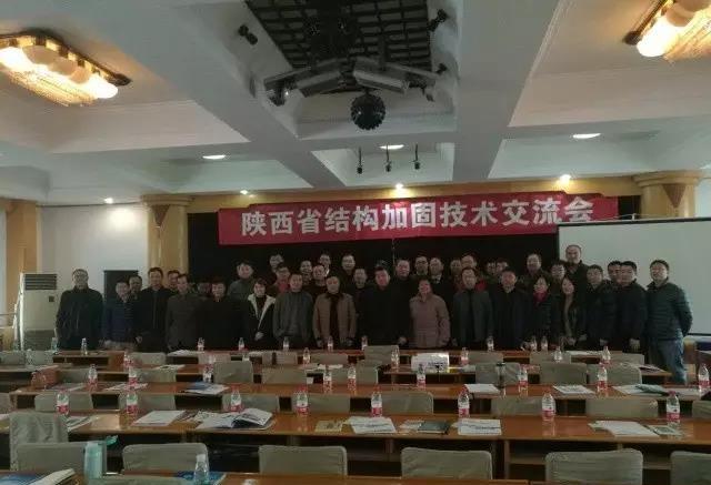 陕西省结构加固技术交流会隆重举行
