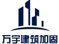 重庆市万宇建筑加固工程有限公司