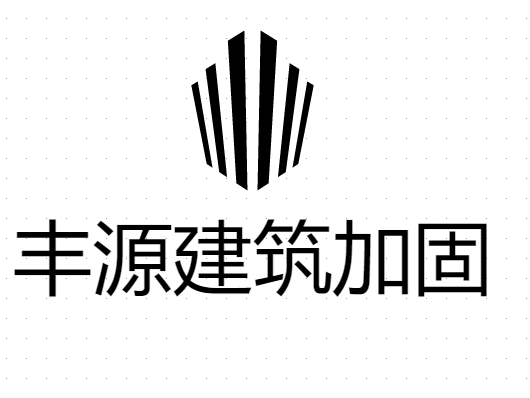 重庆丰源建筑加固技术有限公司