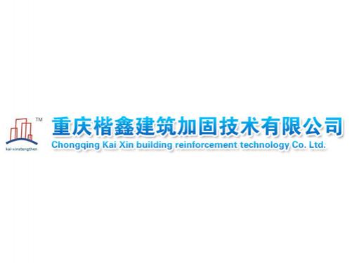 重庆楷鑫建筑加固技术有限公司