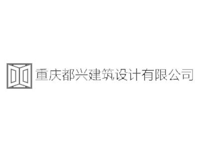 重庆都兴建筑设计有限公司