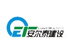 四川安尔泰建设工程技术有限公司