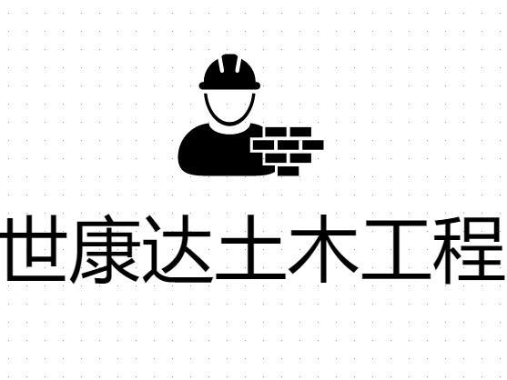 四川世康达土木工程技术有限公司