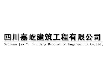 四川嘉屹建筑工程有限公司