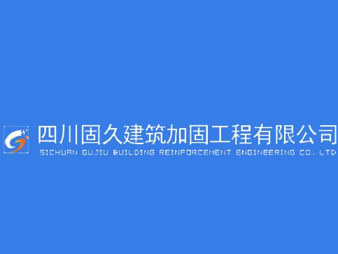 四川固久建筑加固工程有限公司