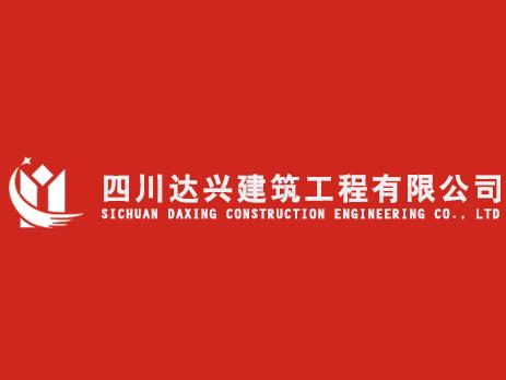 四川建筑加固达兴西南地区实力公司