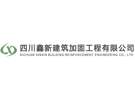 四川鑫新建筑加固工程有限公司